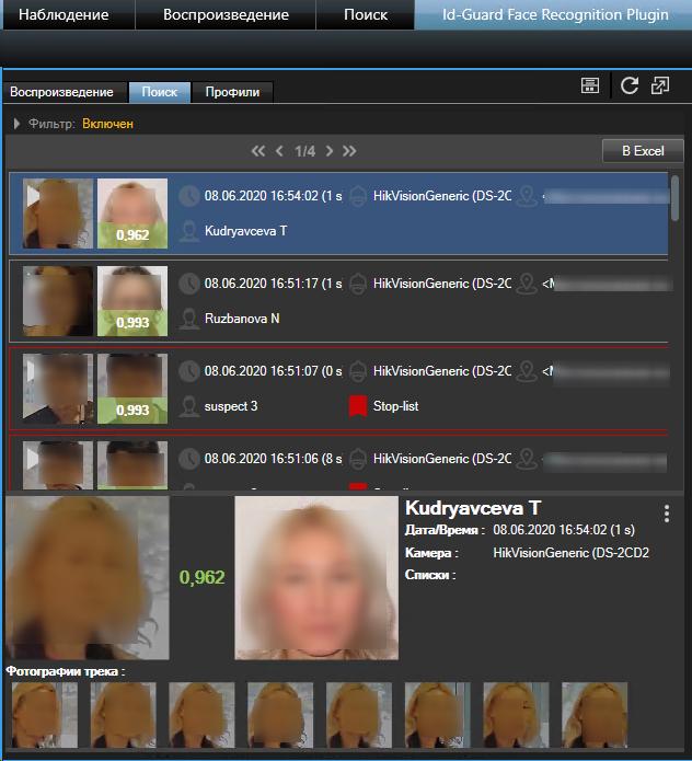 Результаты поиска в «Архиве» по идентификациям