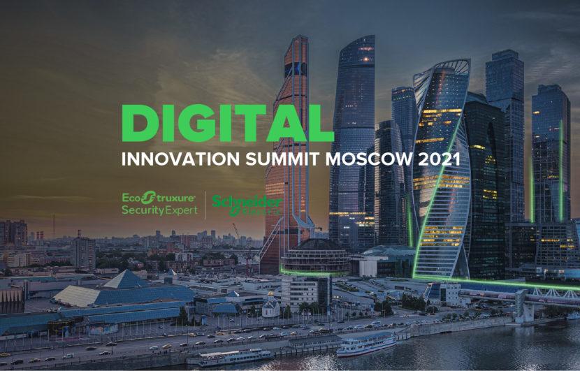 Цифровое иустойчивое будущее сегодня: Schneider Electric проведет Innovation Summit вМоскве