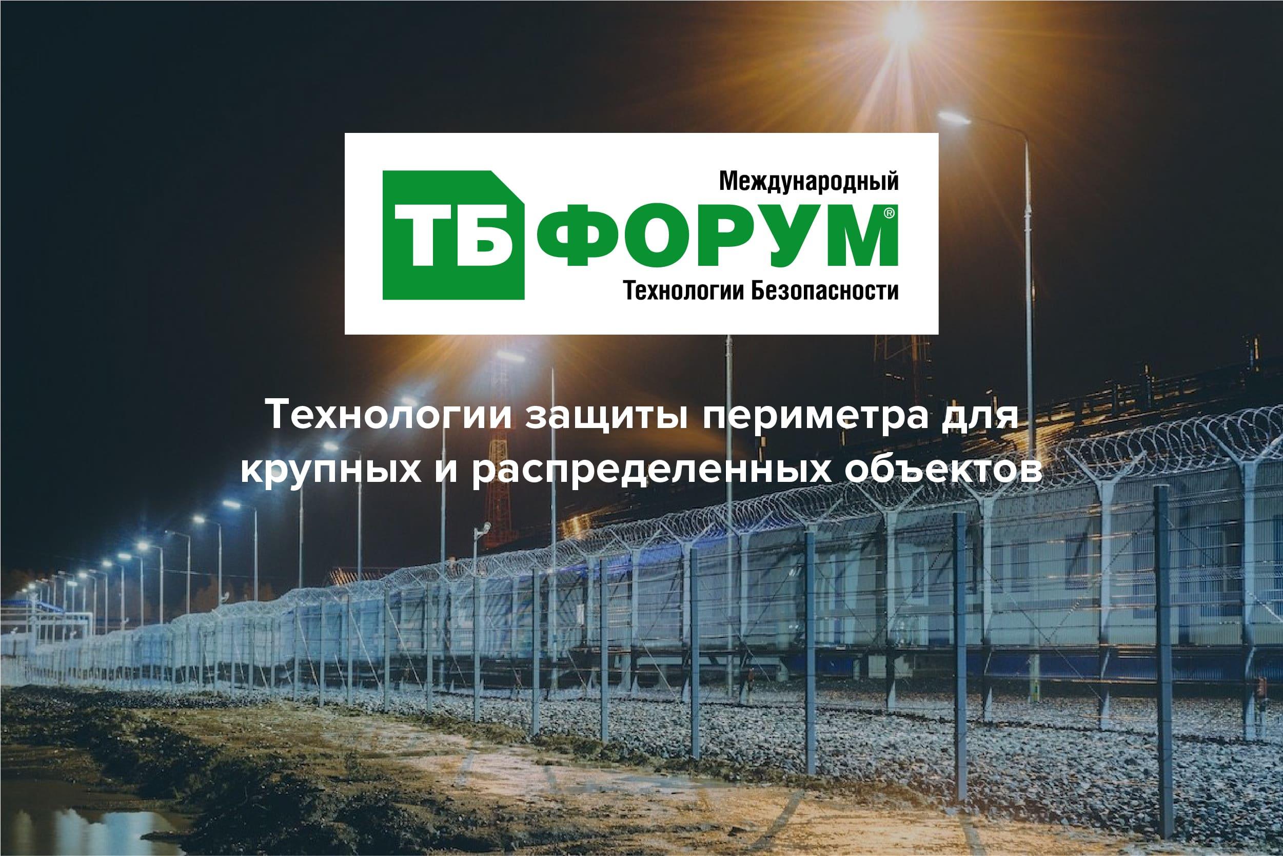 Биометрия всистемах безопасности предприятий: RecFaces выступили наТБ Форуме от«Гротек»